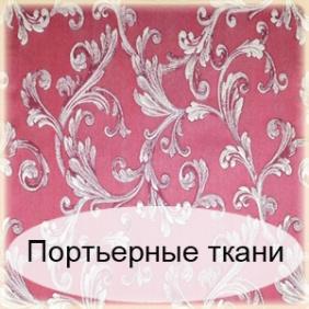 Каталог ткани