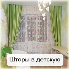 Галерея шторы в детскую