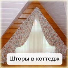 Галерея шторы в коттедж