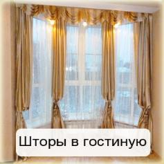 Галерея шторы в гостиную