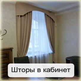 Галерея шторы в кабинет