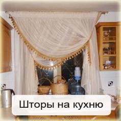 Галерея штора на кухню