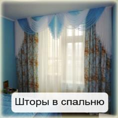 Галерея шторы в спальню